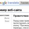 Google Translate Element
