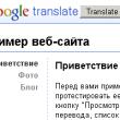 Google Translate Element